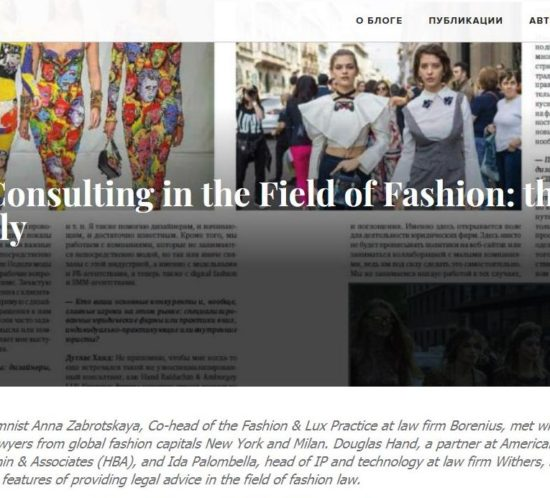 Legal Consulting in the Field of Fashion Title